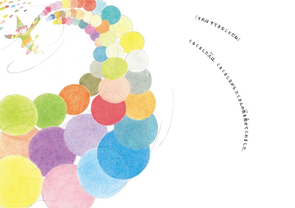 福岡からダンスの絵本が出版されました!北欧デンマークで活躍中の森弘一郎の作