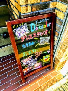 六本松ドットカラーダンススタジオ看板