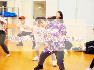 ダンスを福岡で習うなら!まずドットカラーの無料体験レッスンをしてみよう!