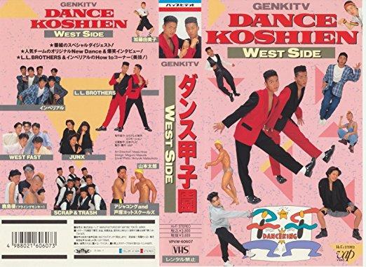 ダンス甲子園を観てダンスを始めました