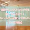 福岡でレンタルスタジオを探している方へ!ドットカラーを試してほしい【3つの理由】