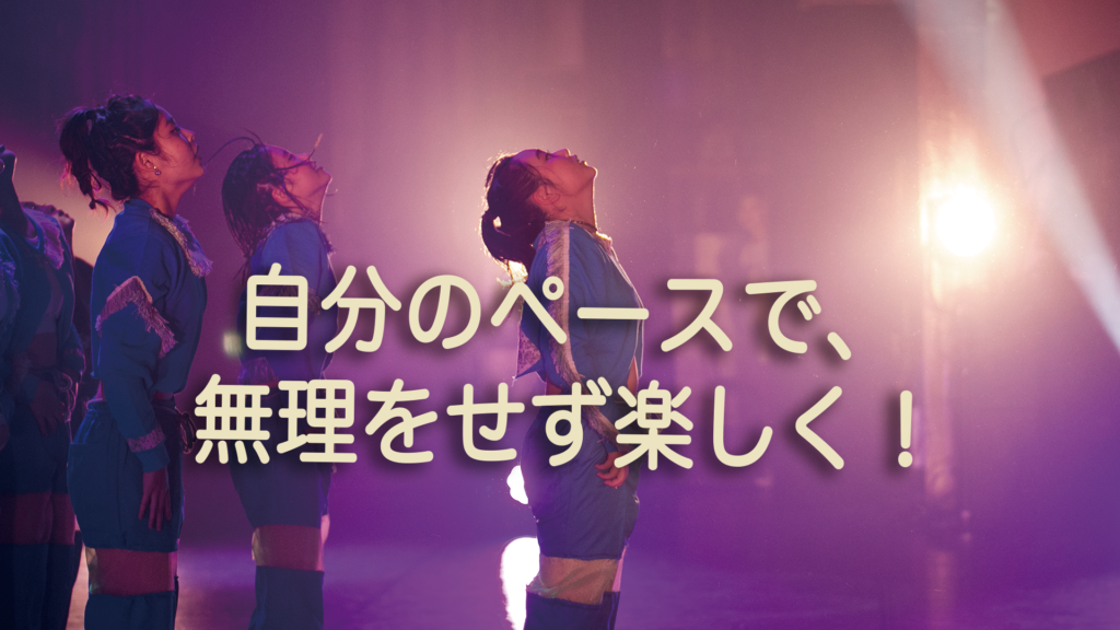 ダンスがあなたの生活に与える良い影響2つ!福岡でダンス教室を探している方必見!