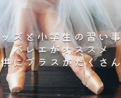 福岡のキッズと小学生の習い事はバレエがオススメです!子供の教育にプラスがたくさん!