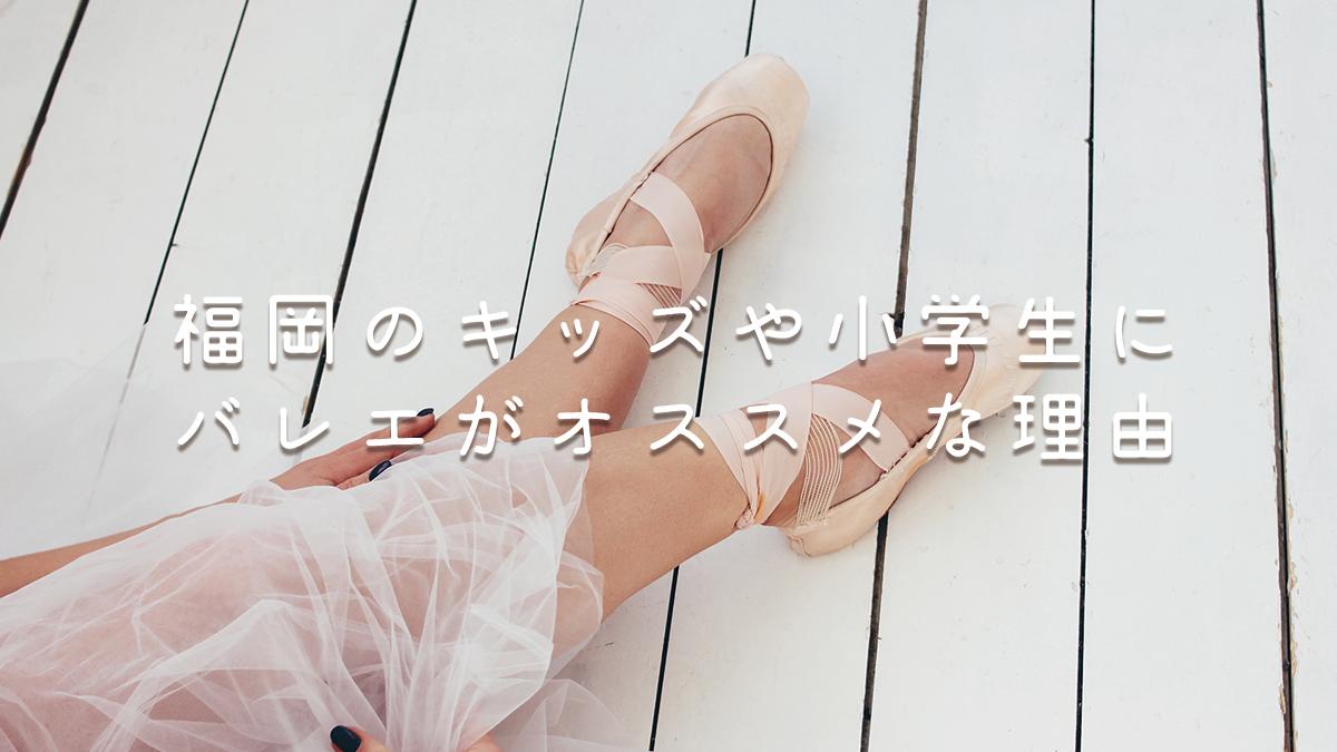 福岡のキッズや小学生にバレエがオススメな理由