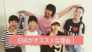 福岡市でダンスをレベルアップしたい方にEMIがオススメな理由