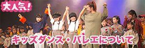 福岡市でキッズダンスやキッズバレエをお考えの方へ