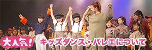 福岡市のキッズダンスとキッズバレエの問い合わせ
