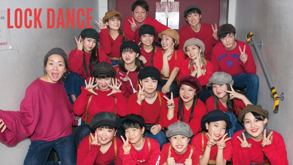 えりんこのクラスは、個性と雰囲気が身に付きます!福岡でロックダンスに興味がある方必見!