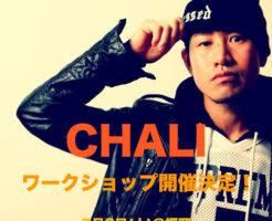 chali先生ワークショップ