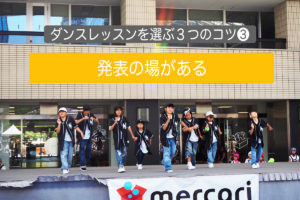 福岡のダンスで発表の場がある写真
