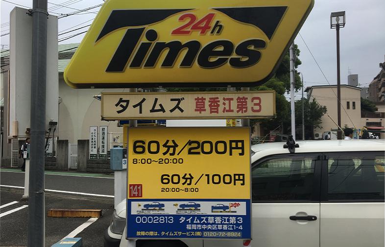 ドットカラーダンススタジオに近い六本松の駐車場タイムズ草香江第3の写真