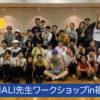 ドットカラーダンスのレポート!CHALI先生のワークショップ編