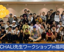 福岡ダンススタジオでchaliのワークショップ画像