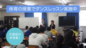 福岡の学校にダンスを派遣します!