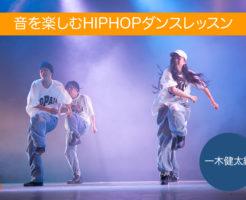 福岡で音を楽しむヒップホップのダンスをレッスン