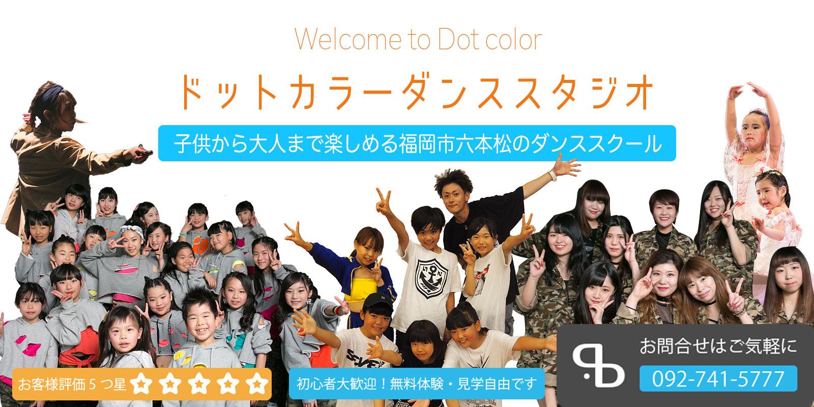 ドットカラーダンススタジオ|福岡市六本松のダンススタジオ|レンタルスタジオ