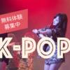 K-POPのダンスを体験しませんか?福岡で人気のあにょん先生レッスン!