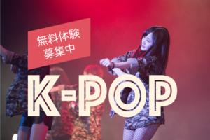 福岡でk-popのダンスの体験会がドットカラーであるよ