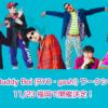 Beat Buddy Boi (RYO・gash!)ワークショップ開催決定!【11/23福岡】BBBエンターテイメントを体感するチャンス!