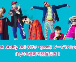 【Beat Buddy Boiワークショップ】11月23日福岡で開催決定!