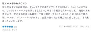 福岡でレンタルスタジオで星4.8評価を頂きました!貸しスタジオを探している方へ!