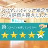 福岡のレンタルスタジオで星4.8評価を頂きました!貸しスタジオを探している方へ!