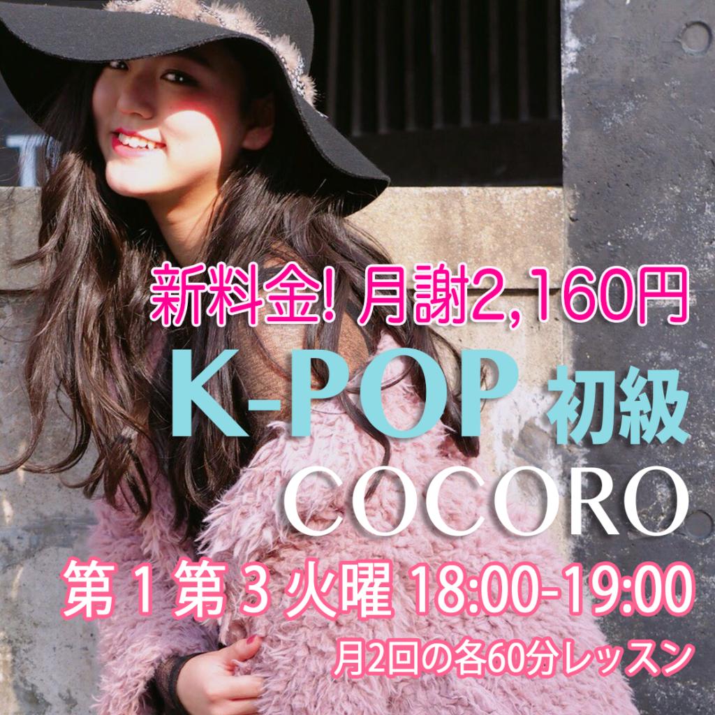 福岡でK-POPを4月から始めたい方へ!無料体験会ダンスレッスン