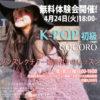 福岡でK-POPが大好きな子集まれー!ダンスを始めるならCOCOROのレッスンがおすすめ!
