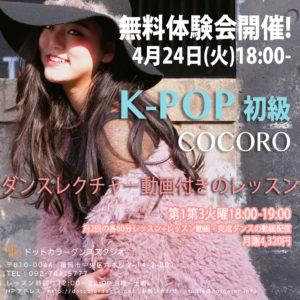 福岡でダンスを4月から始めたい方へ!無料体験会ダンスレッスン