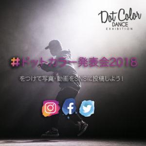 ドットカラーダンス発表会2018いよいよ迫る!年に一度のダンスの祭典!