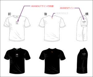 AKANENさんデザインTシャツ!ドットカラーダンス発表会2018いよいよ迫る!