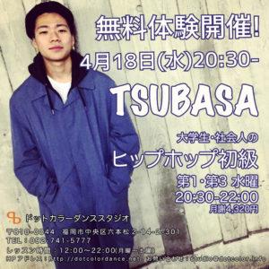 福岡でダンスを4月から始めたい社会人の方へ!無料体験会ダンスレッスンのご案内