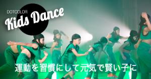 福岡の小学生の習い事はダンスで決まり!運動を習慣にして元気で賢い子に!
