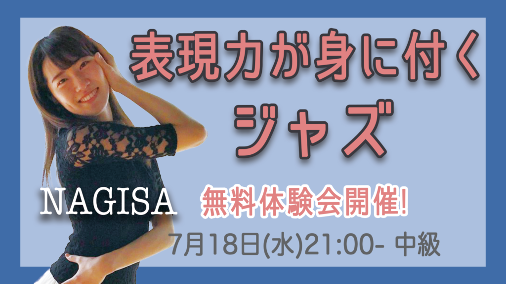 福岡でジャズダンスを始めたい方必見です!ジャズの魅力をNAGISAに聞きました!