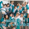 NOBUの「楽しい」レッスンスタート!福岡でダンスを始めたいキッズや小学生へ!
