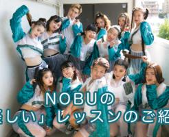 NOBUの「楽しい」レッスンスタート!福岡でダンスを始めたい方必見です!