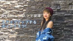 福岡で自分のダンスに満足してない方へ!AYUIのレッスンで習得。ステップアップするポイント2つ