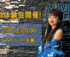 福岡で自分のダンスに満足してない方へ!AYUIのレッスンで習得。ステップアップするポイント2つ!