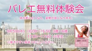 【ロンドンで感じたこと2つ】Ayaの新レッスン情報!福岡でバレエを探している方必見!