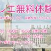 【ロンドンで感じたこと】Ayaの新レッスン情報!福岡でバレエを探している方必見!