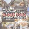 福岡でK-POPが好きな方にオススメ!あにょんと行く!韓国ソウルK-POPツアー3日間!
