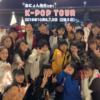福岡でK-POPのダンスをしてる方必見!韓国ツアーのレポート!