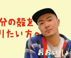 福岡でダンスの「表現の幅を広げたい」なら「おおいりょう」を体験すべし!