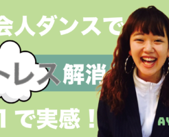 社会人のストレスはダンスで解消!福岡で趣味を探している方必見の気分スッキリ体験!
