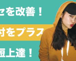 基礎練習でダンスのクセを改善!振付をプラスして最短上達!福岡で初心者の方はAYUIのレッスンへ!