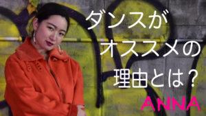福岡で子供の習いごとにお悩みのお母さん!新年度からの習いごとは〝ダンス″がオススメ!