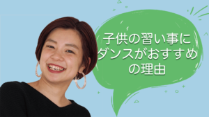 福岡の小学生に大人気のAZUクラスが増えます!ダンスを通じて元気で健康に成長してほしい!