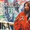 福岡でキッズダンスを習うならドットカラーがオススメ!お子様の健やかな成長を応援します!