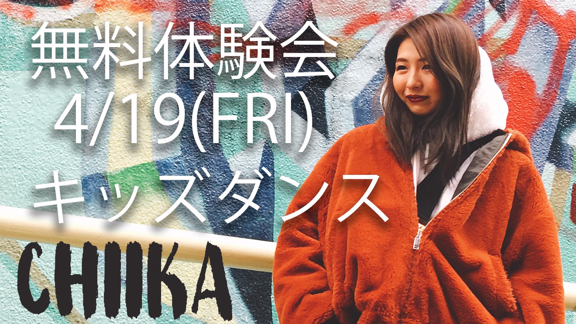 福岡でキッズダンスを習うならドットカラーがオススメ!お子様の健やかな成長を応援したい!