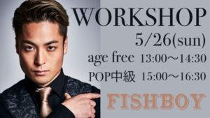 福岡でダンスを頑張っている方必見!5月26日FISHBOYさんのワークショップ開催します!
